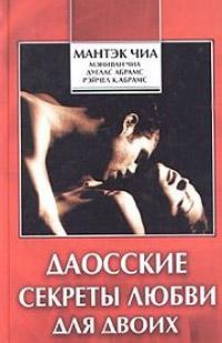 Мантек чиа сексуальные секреты которые нужно знать каждому мужчине