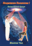 Мантэк Чиа «Исцеление Космосом I. Космический Цигун»
