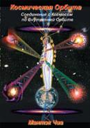 Мантэк Чиа «Космическая Орбита. Соединение с Космосом по Внутренней Орбите»