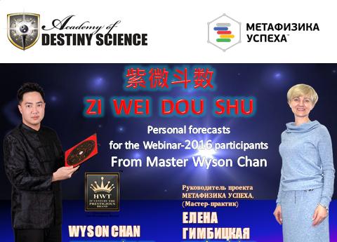 Вайсон Чан