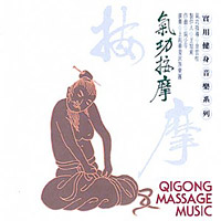 Музыка для цигун-массажа (Qigong Massage Music)